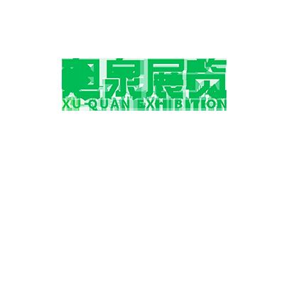 第三届广州日用百货商品博览会